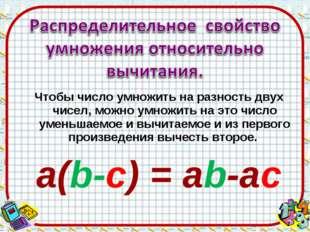 Чтобы число умножить на разность двух чисел, можно умножить на это число уме