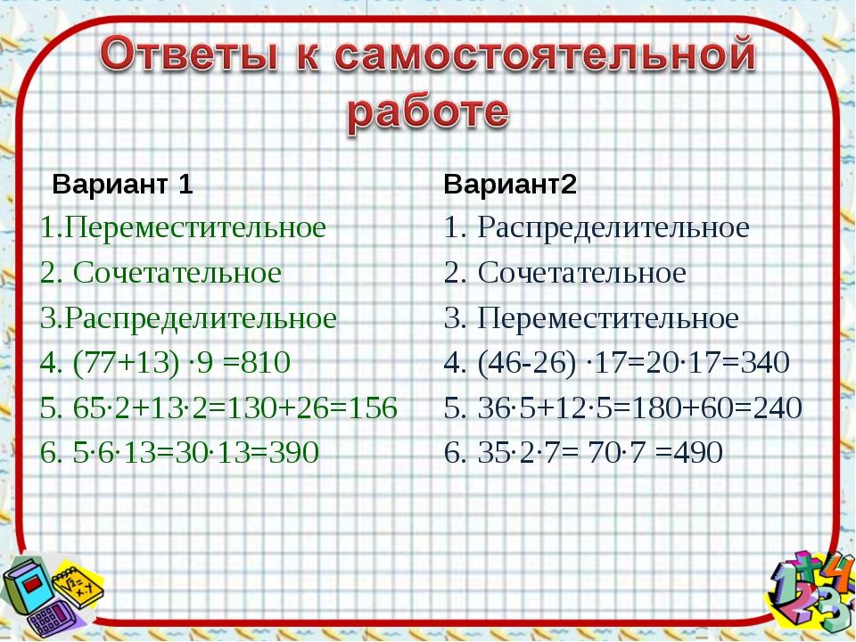 Вариант 1 1.Переместительное 2. Сочетательное 3.Распределительное 4. (77+13)...