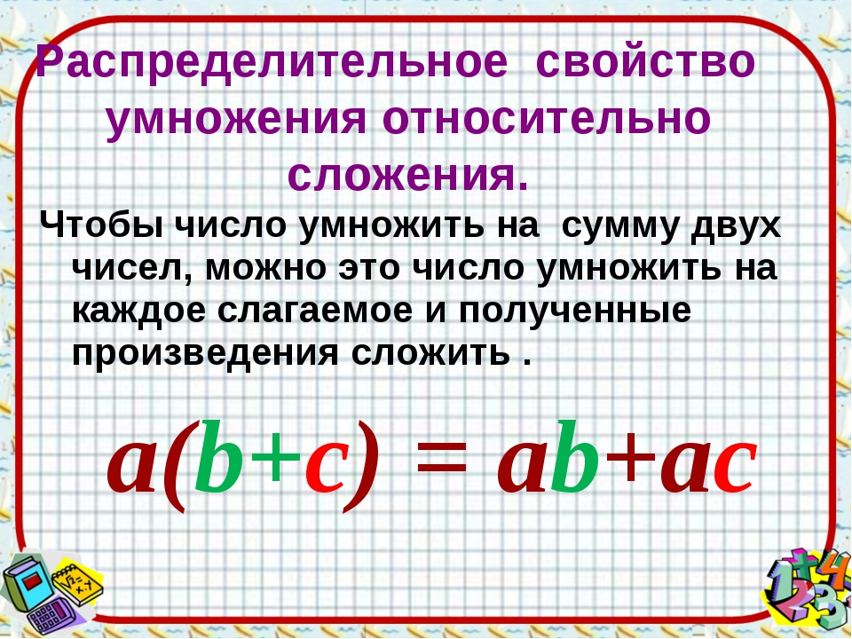 Чтобы число умножить на сумму двух чисел, можно это число умножить на каждое...
