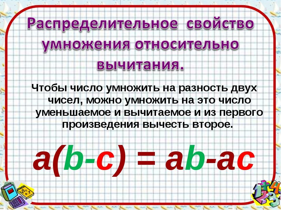 Чтобы число умножить на разность двух чисел, можно умножить на это число уме...