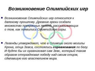Возникновение Олимпийских игр Возникновение Олимпийских игр относится к дале
