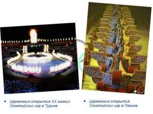 Церемония открытия ХХ зимних Олимпийских игр в Турине. Церемония открытия Оли