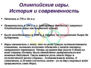 Олимпийские игры. История и современность Начались в 776 г. до н.э. Прекрати