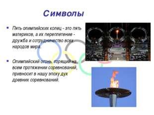 Символы Пять олимпийских колец - это пять материков, а их переплетение - дру