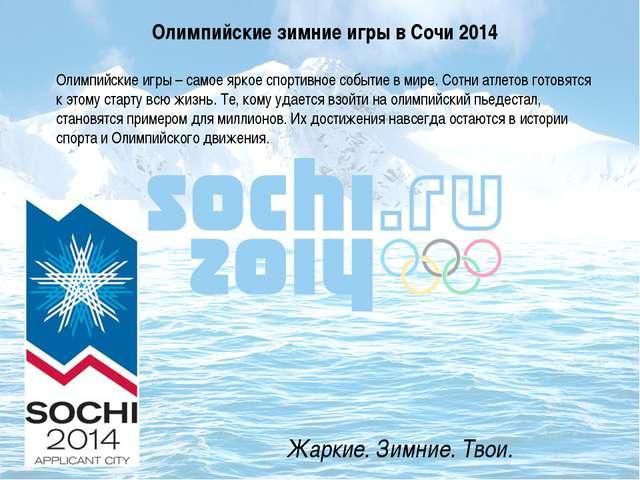 Олимпийские зимние игры в Сочи 2014 Олимпийские игры – самое яркое спортивное...
