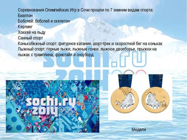 Соревнования Олимпийских Игр в Сочи прошли по7 зимним видам спорта: Биатлон...