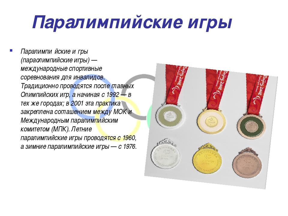 Паралимпийские игры Паралимпи́йские и́гры (параолимпийские игры) — междунаро...