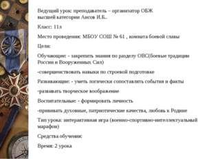 Ведущий урок: преподаватель – организатор ОБЖ высшей категории Аисов И.Б.. К