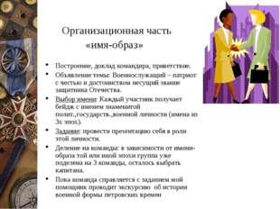 Организационная часть «имя-образ» Построение, доклад командира, приветствие.