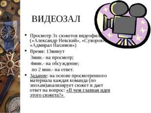 ВИДЕОЗАЛ Просмотр 3х сюжетов видеофильмов («Александр Невский», «Суворов», «А