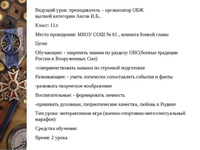 Ведущий урок: преподаватель – организатор ОБЖ высшей категории Аисов И.Б.. К...