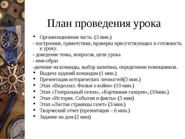 План проведения урока Организационная часть: (3 мин.) - построение, приветств...
