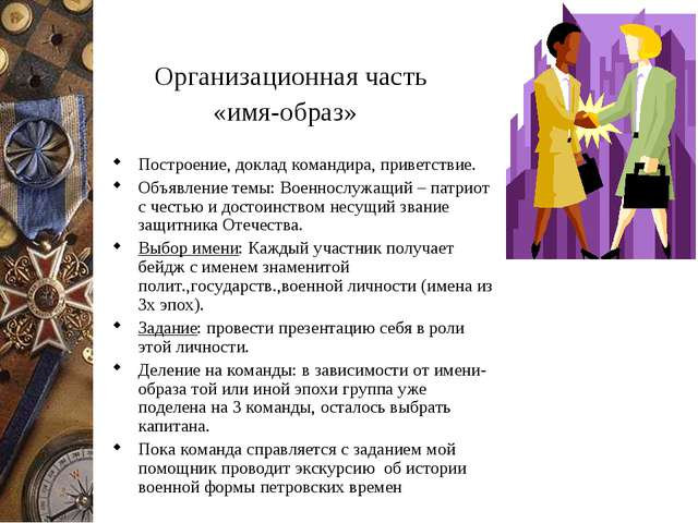 Организационная часть «имя-образ» Построение, доклад командира, приветствие....