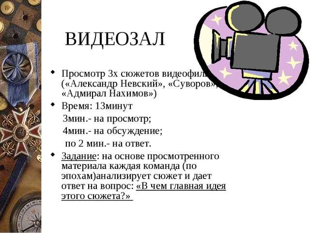 ВИДЕОЗАЛ Просмотр 3х сюжетов видеофильмов («Александр Невский», «Суворов», «А...
