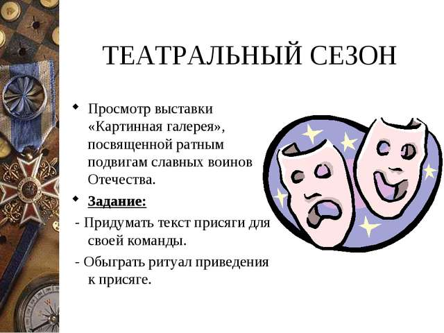ТЕАТРАЛЬНЫЙ СЕЗОН Просмотр выставки «Картинная галерея», посвященной ратным п...