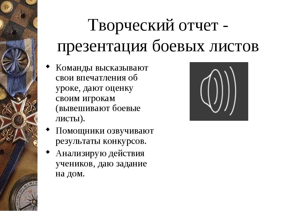 Творческий отчет - презентация боевых листов Команды высказывают свои впечатл...