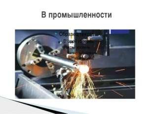 В промышленности