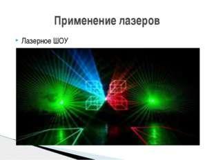 Лазерное ШОУ Применение лазеров