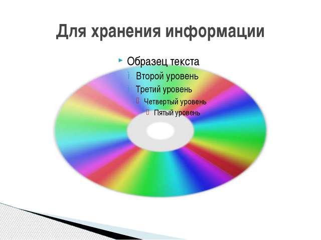 Для хранения информации
