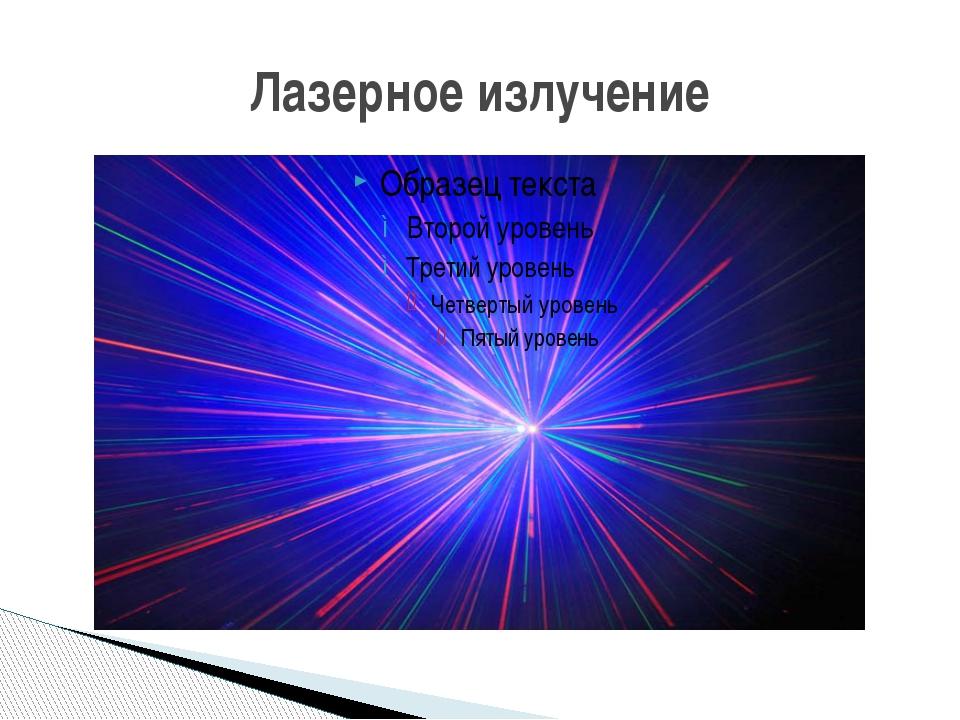 Лазерное излучение