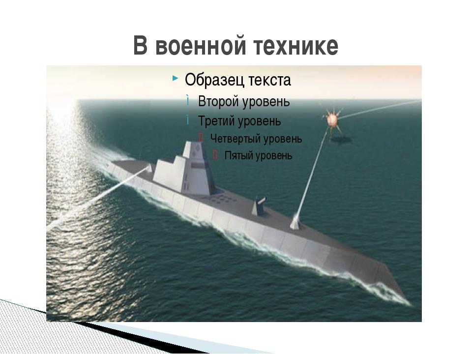 В военной технике