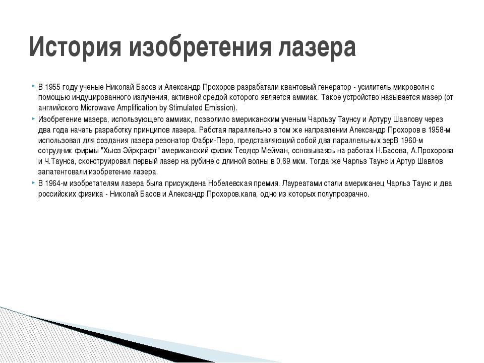 В 1955 году ученые Николай Басов и Александр Прохоров разрабатали квантовый г...