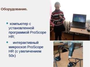 Оборудование. компьютер с установленной программой ProScope HR; интерактивный