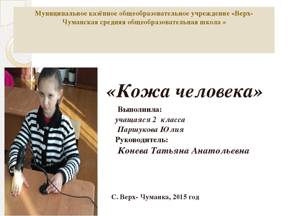 Муниципальное казённое общеобразовательное учреждение «Верх- Чуманская средня...