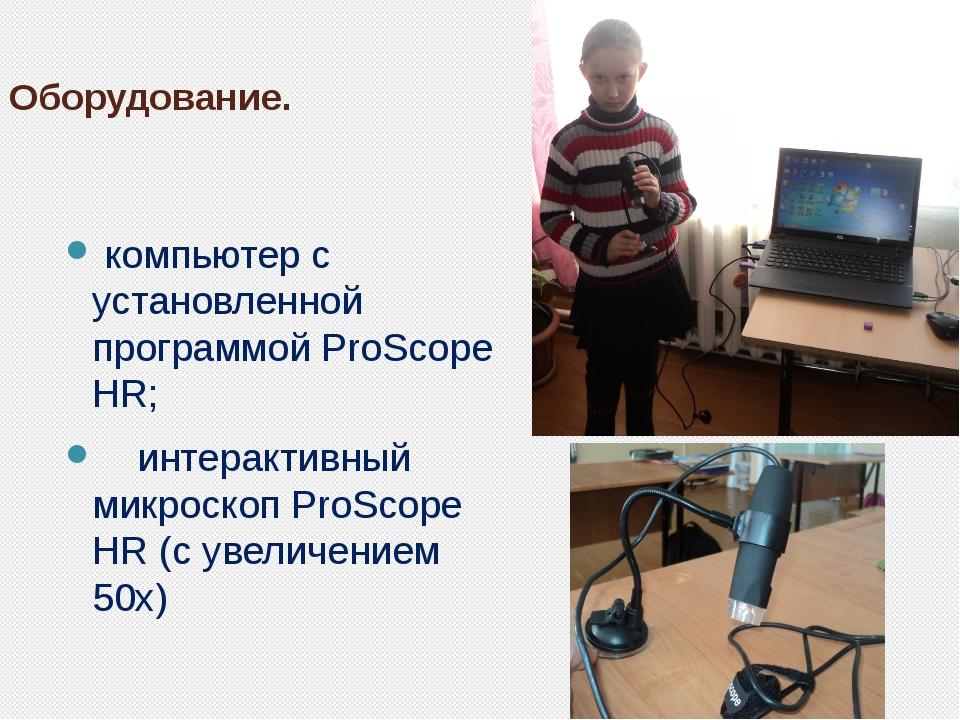 Оборудование. компьютер с установленной программой ProScope HR; интерактивный...