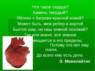 Что такое сердце? Камень твердый? Яблоко с багрово-красной кожей? Может быть,