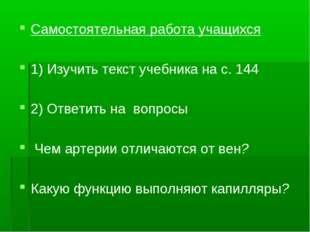 Самостоятельная работа учащихся 1) Изучить текст учебника на с. 144 2) Ответи