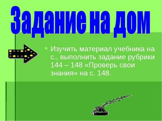 Изучить материал учебника на с., выполнить задание рубрики 144 – 148 «Проверь...