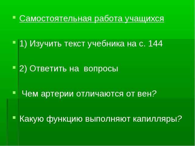 Самостоятельная работа учащихся 1) Изучить текст учебника на с. 144 2) Ответи...