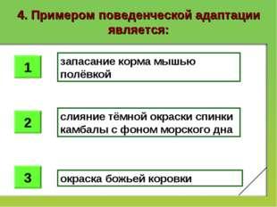 4. Примером поведенческой адаптации является: запасание корма мышью полёвкой