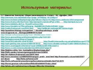 Используемые материалы: С.Г. Мамонтов. Биология. Общие закономерности. 9 клас