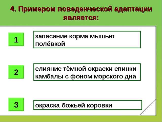 4. Примером поведенческой адаптации является: запасание корма мышью полёвкой...