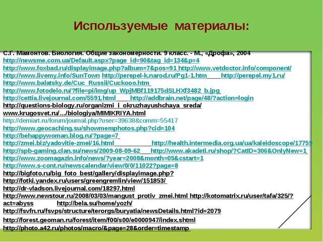 Используемые материалы: С.Г. Мамонтов. Биология. Общие закономерности. 9 клас...