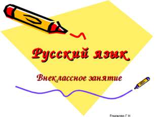Русский язык Внеклассное занятие Ермакова.Г.Н