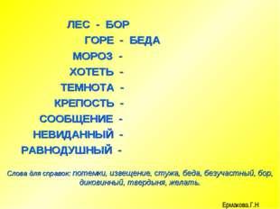 ЛЕС - ГОРЕ - МОРОЗ - ХОТЕТЬ - ТЕМНОТА - КРЕПОСТЬ - СООБЩЕНИЕ - НЕВИДАННЫЙ -