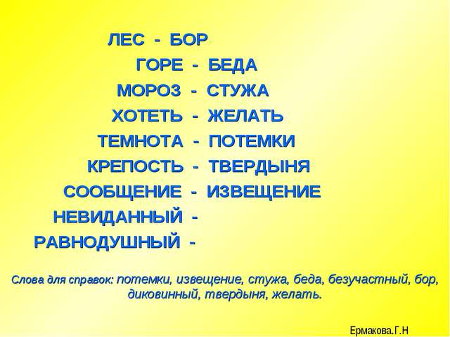 ЛЕС - ГОРЕ - МОРОЗ - ХОТЕТЬ - ТЕМНОТА - КРЕПОСТЬ - СООБЩЕНИЕ - НЕВИДАННЫЙ -...