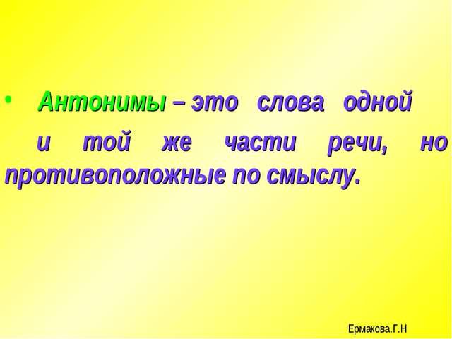 Антонимы – это слова одной и той же части речи, но противоположные по смыслу...
