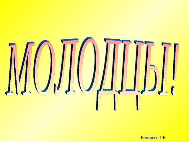 Ермакова.Г.Н