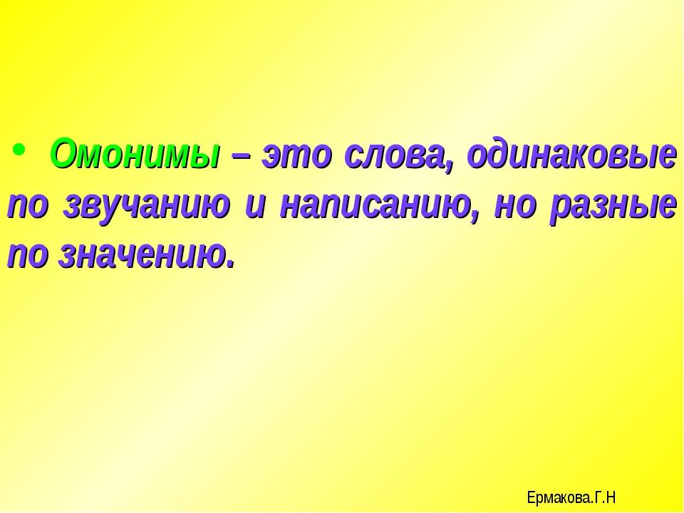 Омонимы – это слова, одинаковые по звучанию и написанию, но разные по значен...