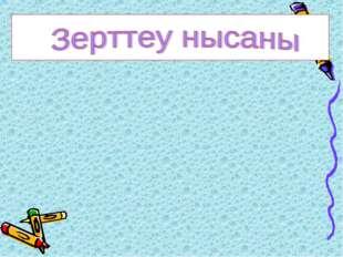 Мектепішілік бақылау 2009-2010 оқу жылына арналған емтихан кестесі
