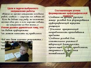 Составляющие успеха формирования орфографической зоркости Создание на уроках