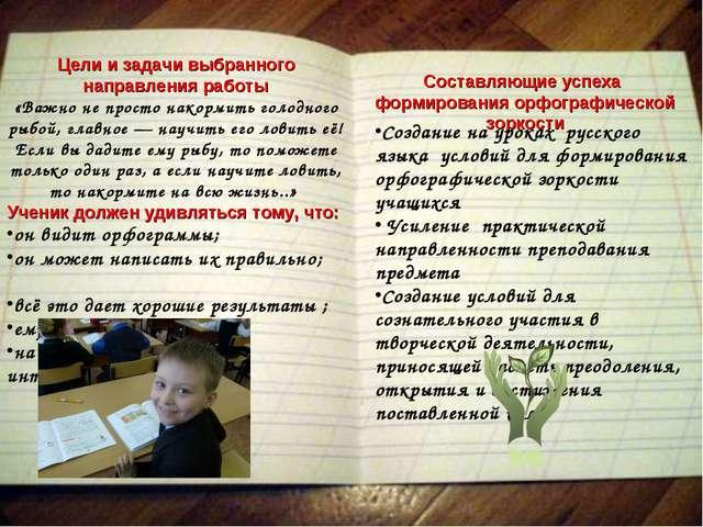 Составляющие успеха формирования орфографической зоркости Создание на уроках...