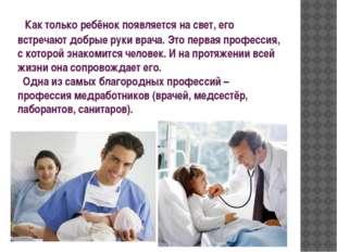 Как только ребёнок появляется на свет, его встречают добрые руки врача. Это