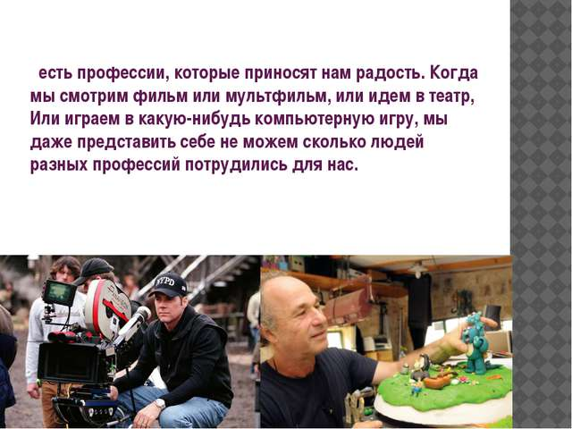 есть профессии, которые приносят нам радость. Когда мы смотрим фильм или мул...