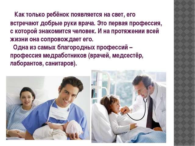 Как только ребёнок появляется на свет, его встречают добрые руки врача. Это...