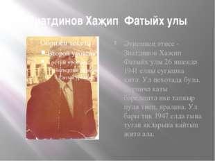 Зиатдинов Хаҗип Фатыйх улы Әтиемнең әтисе - Зиатдинов Хаҗип Фатыйх улы 26 яше